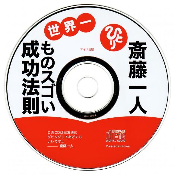 monosugoi-seikouhousoku
