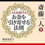 【新刊】 斎藤一人 天も応援する「お金を引き寄せる法則」 三部作コンプリート