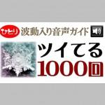斎藤一人さんの肉声波動 『ツイてる!』 1,000回 音声ガイド