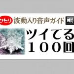 斎藤一人さんの肉声波動 『ツイてる!』 100回 音声ガイド