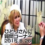 ひとりさんに質問コーナー 2015年8月26日 (文字起こし完成Ver.)