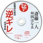 【CD音源】女性のための「逆ギレ」のすすめ【斎藤一人・舛岡はなゑ】
