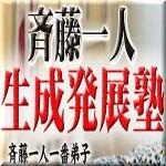 【お知らせ】斉藤一人さんの生成発展塾はじまりました。