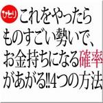 【斉藤一人さん】お金持ちになる『確率』を上げる4つの方法