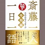 1月6日【斎藤一人:一日一語/令和編+α】