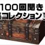 100回聞き シリーズ全集コレクションBOX