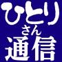 ■ひとりさん通信/第六刊(2014年8月)ひとりさんスペシャル号