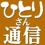 ■ひとりさん通信/第八刊(2014年10月)