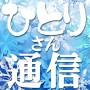 """■ひとりさん通信 第10刊 心の""""傷""""を治す、第1歩は 「そのままでいいんだよ」 (2014年12月号)"""