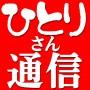■ひとりさん通信/創刊号(2014年3月)[朗読]