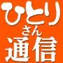 ■ひとりさん通信 第13刊 ズバ抜けた成功者は『他力』を集める (2015年03月)
