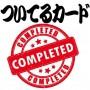 ツイてるカード 珠玉の言葉88 コンプリート 【斎藤一人さん名言集】