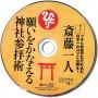 【斎藤一人さん】願いをかなえる神社参拝術【ゆほびかGOLD Vol.34付属CD】