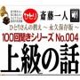 上級の話(100回聞き004)4話の話し_01