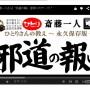 邪道の報い【訳ありのテープ】 (文字起こし完成Ver.)