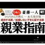 親子問題を考える~親業指南(文字起こし完成Ver.)